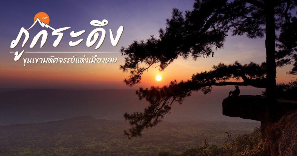 ภูกระดึง อีกสถานที่เที่ยว จ.เลย ที่ต้องไปพิชิต ภูกระดึง ได้รับการประกาสเป็นอุทยานแห่งชาติ ลำดับที่ 2 ของประเทศได้ เมื่อวันที่ 23 พฤศจิกายน