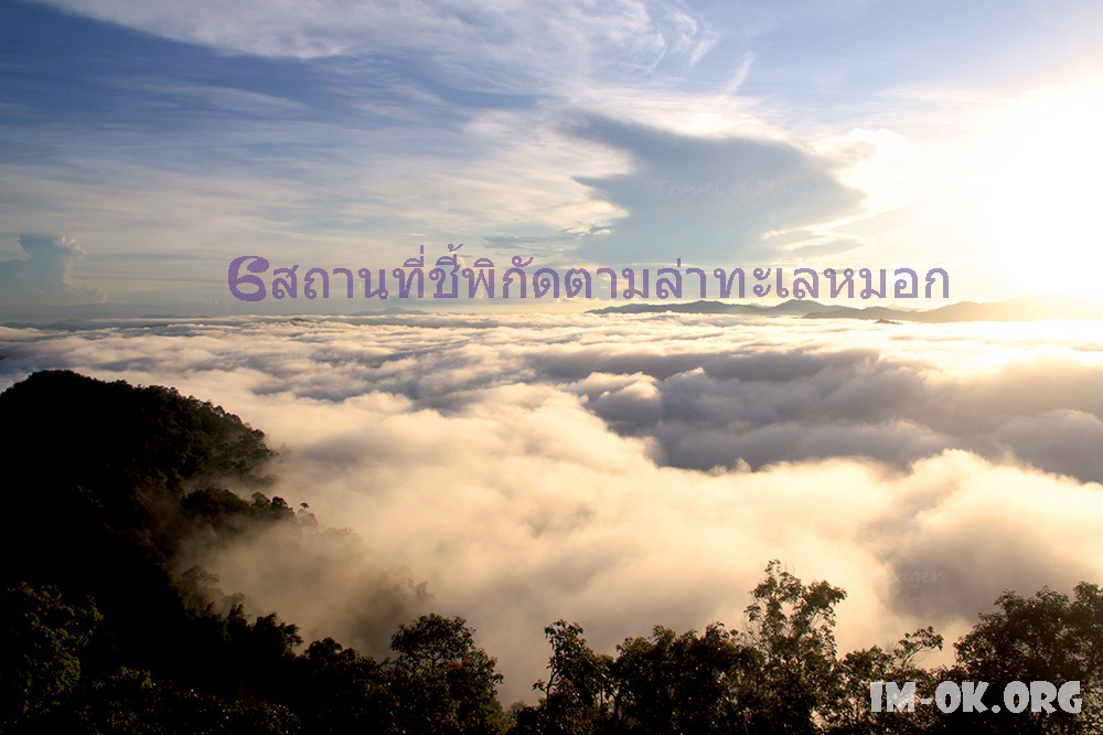 6 สถานที่ชี้พิกัดตามล่าทะเลหมอก ในประเทศไทย วันนี้เราจะพาเพื่อนๆไปตามล่าหาทะเลหมอกกัน ที่เที่ยวยอดฮิตในช่วงหน้าฝนและหน้าหนาว